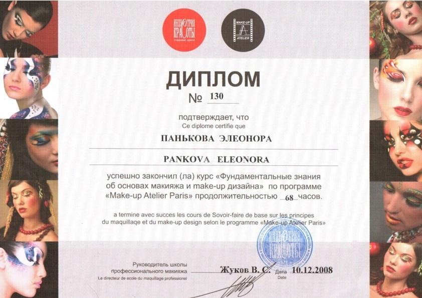 Купить сертификат визажиста